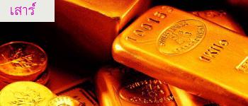 ราคาทองคำ ประจำวันเสาร์