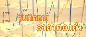 แนวโน้มราคาทองคำวันนี้ คาดเคลื่อนไหวในกรอบแคบ รอตัวเลขเศรษฐกิจสหรัฐคืนนี้
