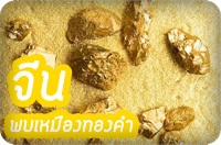 จีนค้นพบเหมืองทองคำแห่งใหม่ ราคาทองรูปพรรณวันนี้