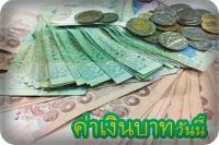 ค่าเงินบาทวันนี้ อัตราแลกเปลี่ยน