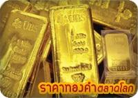 สัญญาทองคำตลาดนิวยอร์คปิดร่วง