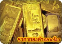 ราคาทองคำตลาดโลก นิวยอร์ค ปิดบวกเมื่อคืนนี้