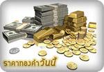 ราคาทองคำวันนี้ ศุกร์ที่ 28 มิ.ย. 56 ทองแท่งขาย 17,850 บาท ทองรูปพรรณขาย 18,250 บาท