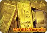 ทองคำนิวยอร์กปิดลดลง $12.3 ปิดที่ 1,243.40 ดอลลาร์ต่อออนซ์ หลังดอลลาร์แข็ง