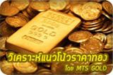 ราคาทอง พฤหัสบดีที่ 4 กรกฏาคม ทองคำแท่งขาย 18,500 ทองรูปพรรณ ขาย 18,900