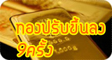 พฤหัสที่ 11 กรกฏา ราคาทองคำแท่ง ขาย 18,800 ทองรูปพรรณ ขาย 18,900