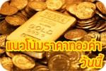 ราคาทองคําวันนี้ ทองคำแท่ง ขาย 18,950 ทองรูปพรรณ ขาย 19,350 บาท