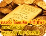 ราคาทองคำวันนี้ แนวโน้มราคาทอง
