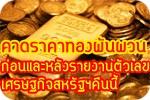 แนวโน้มราคาทองคำ ราคาทองประจำวัน