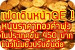 แนวโน้มราคาทองคำ มาตราการ QE
