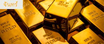 ราคาทองคำวันนี้ จันทร์ 20 มีนาคม 2560 เปิดตลาดคงที่จากวันเสาร์