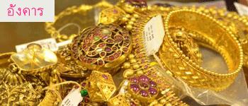 ราคาทองอังคาร 18 ก.ค. 60 เปิดตลาดคงที่