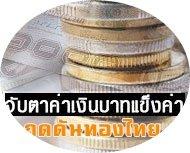 เงินบาทแข็งกดันราคาทองในประเทศ