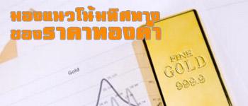แนวโน้มราคาทองคำมีโอกาสปรับตัวขึ้น