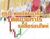 แนวโน้มราคาทองไทยขาขึ้น