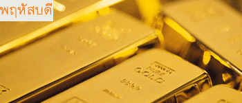 เปิดตลาดทองในประเทศ 17 ม.ค. คงที่