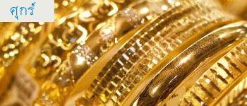 ทองในประเทศเปิดตลาด 25 ม.ค. คงที่