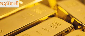 ราคาทองคำวันนี้ขึ้นมากที่สุดของปี