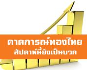 แนวโน้มราคาทองในประเทศสัปดาห์นี้ปรับตัวขึ้น