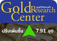 แนวโน้มราคาทองไทยเดือนม.ค. ปรับขึ้น