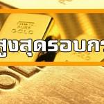 ทองไทยขึ้นสูงสุดในรอบกว่า 8 ปี