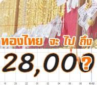 คาดราคาทองไทยจะไปถึง 28,000 บาท