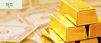 ราคาทองเปิดตลาดวันนี้ร่วงแรง 350 บาท