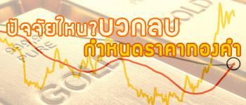 แนวโน้มราคาทองคำสัปดาห์หน้าคาดปรับตัวลดลง