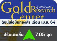 ดัชนีราคาทองไทยเดือนเม.ย. 64 เพิ่มขึ้น